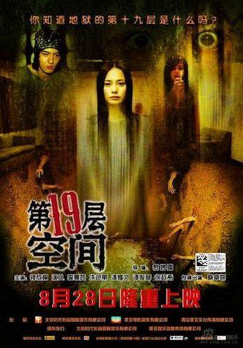 Dei yuk dai sup gau tsang Poster