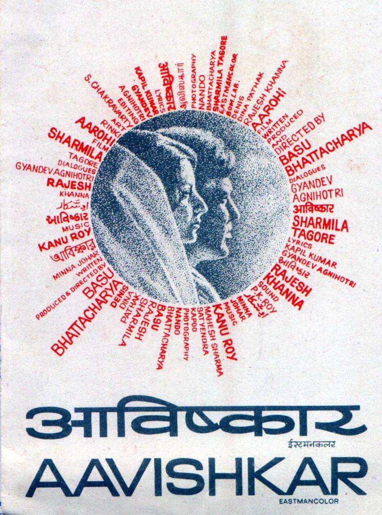 Avishkaar Poster