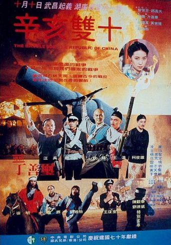 The Battle for the Republic of China Poster