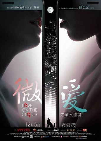 Love On The Cloud Poster