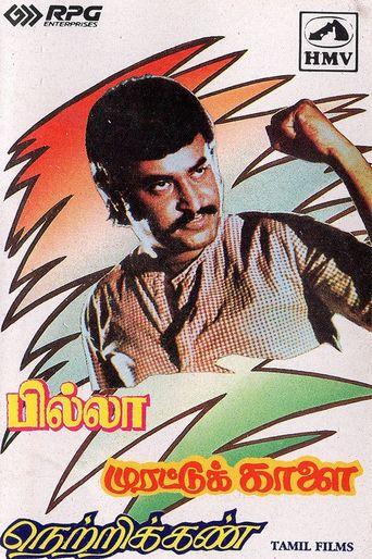 Murattu Kalai Poster