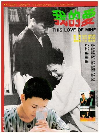 This Love of Mine Poster