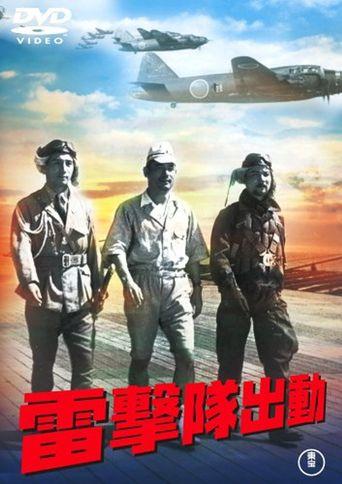 動出隊撃雷 Poster