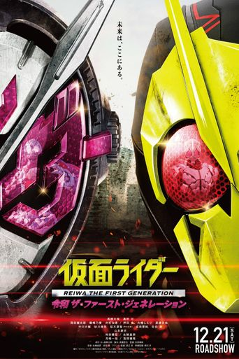 Kamen Rider Reiwa: The First Generation Poster