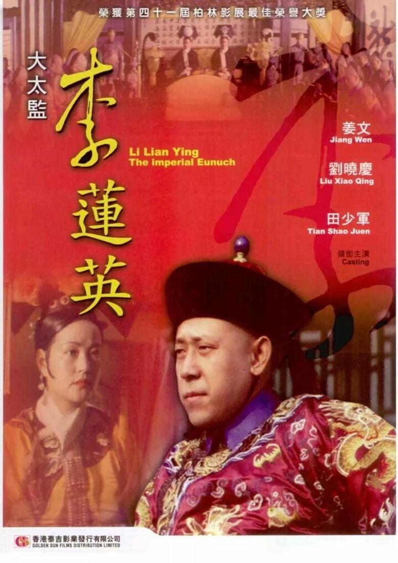 Li Lianying, the Imperial Eunuch Poster