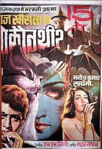 Woh Kaun Thi? Poster