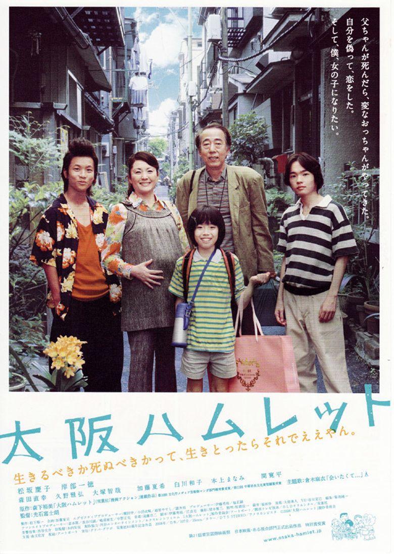 Osaka Hamlet Poster