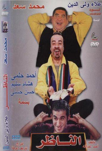 El Nazer Poster