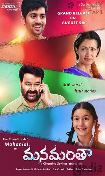 Manamantha Poster