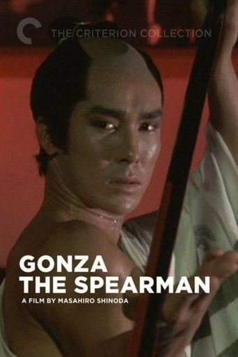 Gonza the Spearman Poster