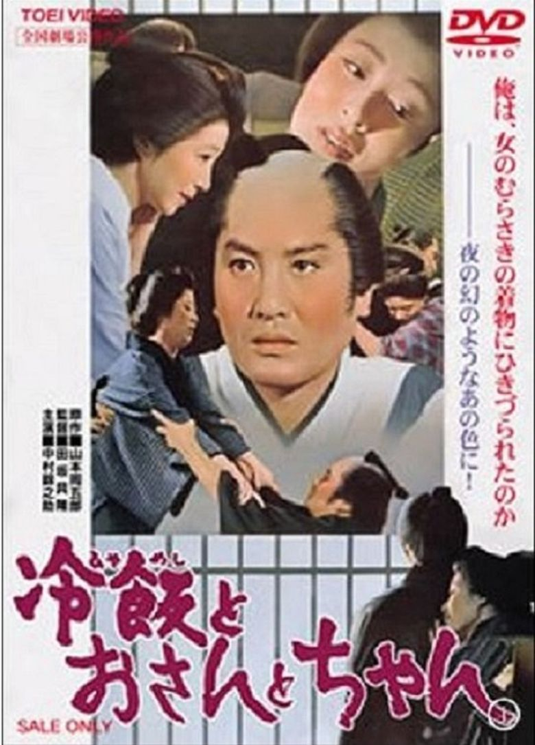 Cold Rice, Osan, Chan Poster