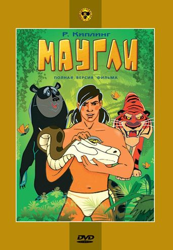 Adventures of Mowgli: The Fight Poster