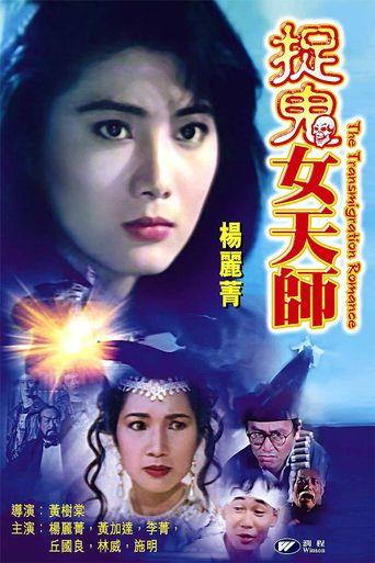 The Transmigration Romance Poster