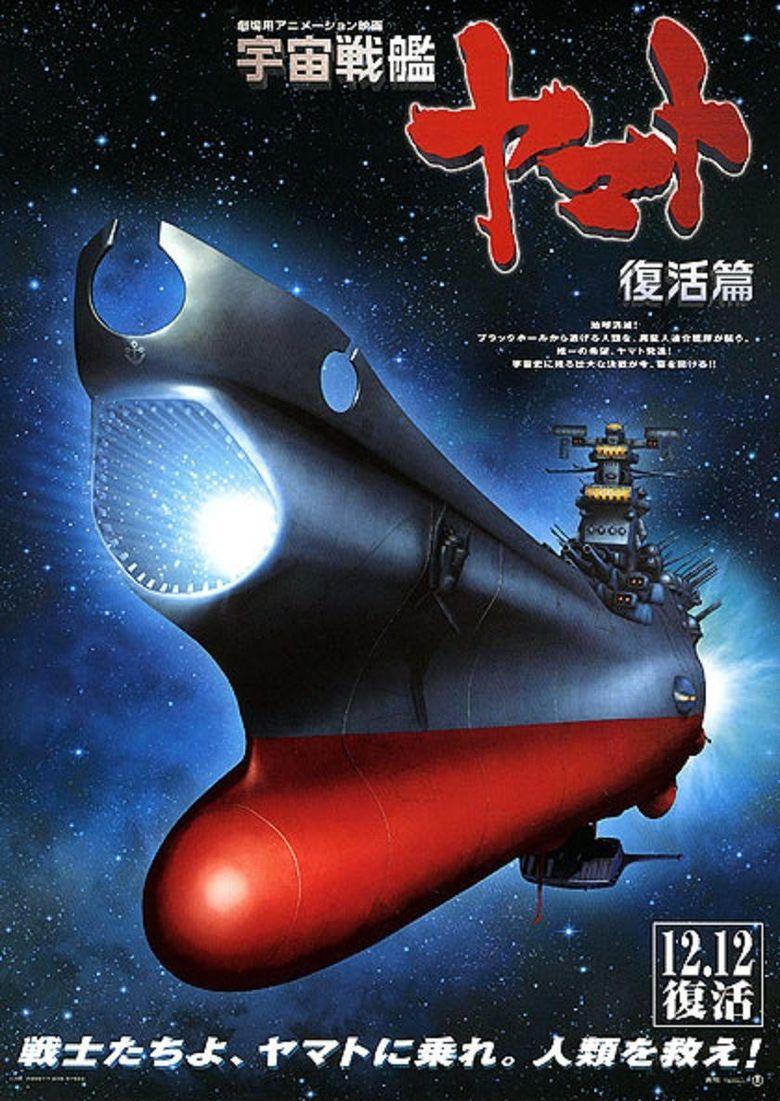 Space Battleship Yamato Resurrection Poster