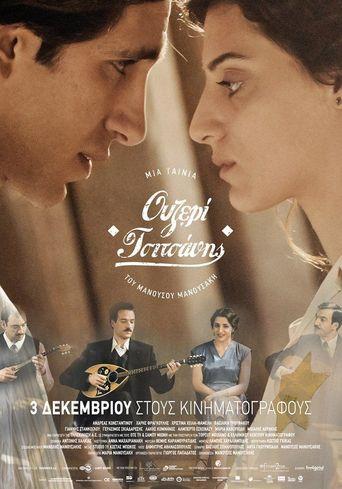 Ouzeri Tsitsanis Poster