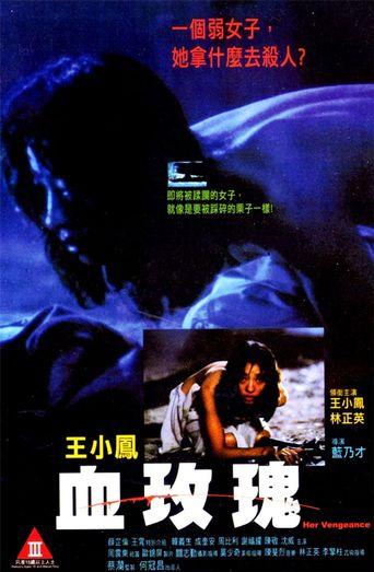 Her Vengeance Poster