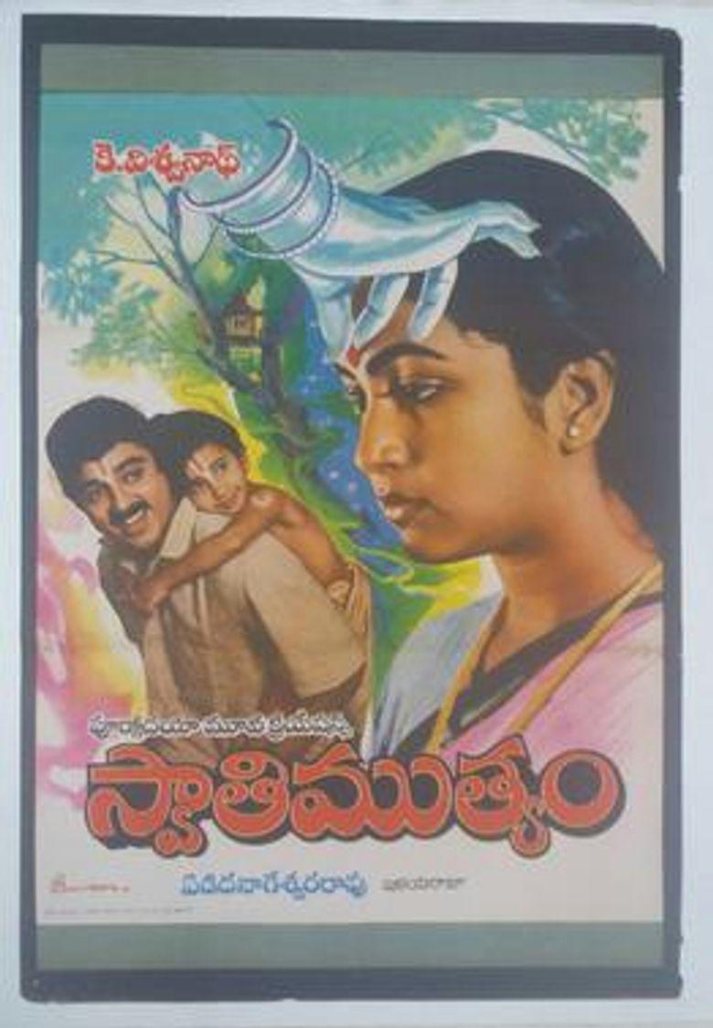 Swati Muthyam Poster