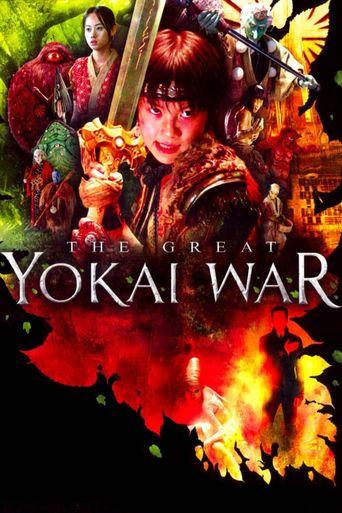 The Great Yokai War Poster