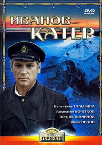 Ivanov Kater Poster
