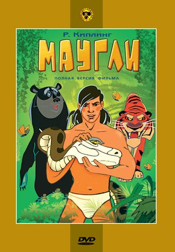 Adventures of Mowgli Poster