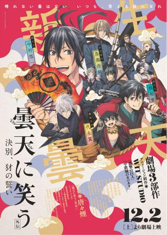 Donten: Laughing Under the Clouds - Gaiden: Chapter 1 - One Year After the Battle Poster