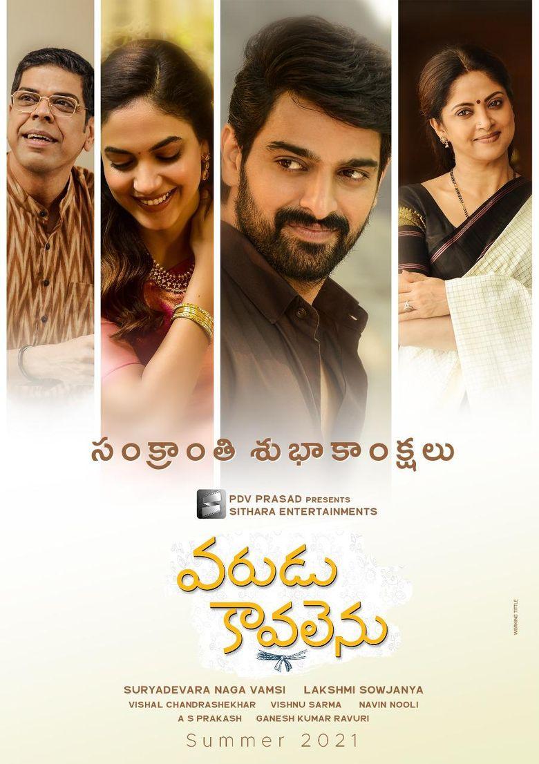 Varudu Kaavalenu Poster