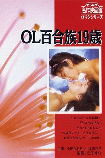OL百合族 19歳 Poster