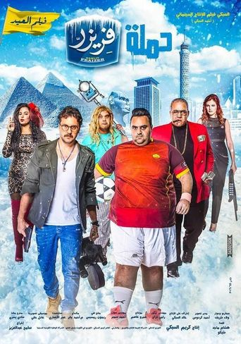 Full List of Egyptian Movies and TV Shows Streaming Online