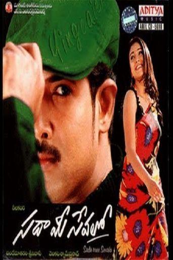 Sada Mee Sevalo Poster