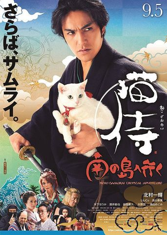 Neko Samurai 2: A Tropical Adventure Poster