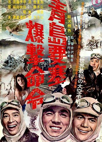 Siege of Fort Bismarck Poster