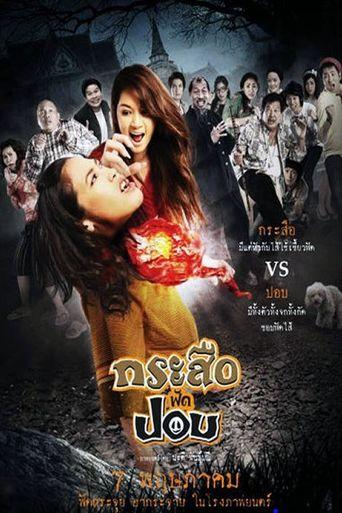 Krasue Fad Pob Poster
