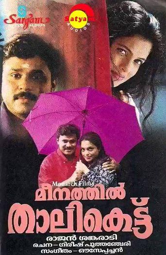 Meenathil Thalikettu Poster