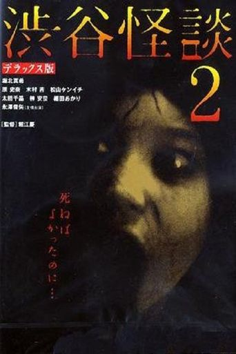 The Locker 2 Poster
