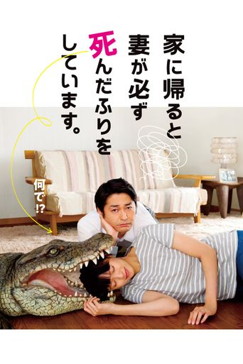 When I Get Home, My Wife Always Pretends to be Dead Poster