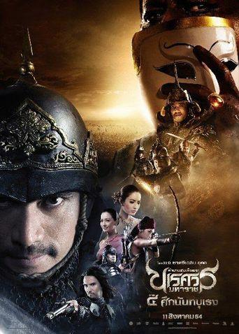 King Naresuan 4 Poster