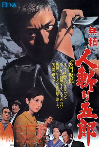 Outlaw: Goro the Assassin Poster