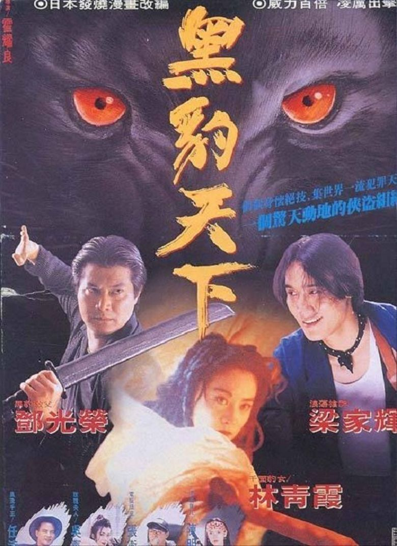Black Panther Warriors Poster