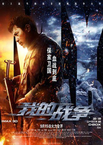 My War Poster