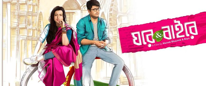 Ghare & Baire Poster