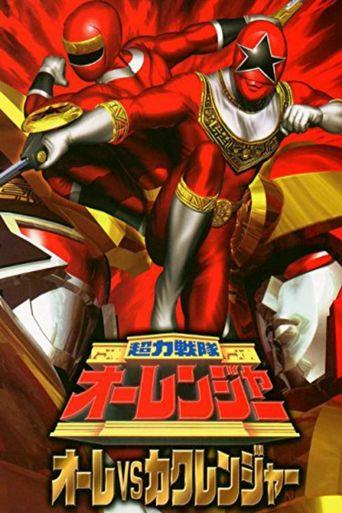 Chōriki Sentai Ohranger: Ohré vs Kakuranger Poster