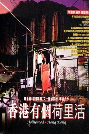 Hollywood Hong Kong Poster