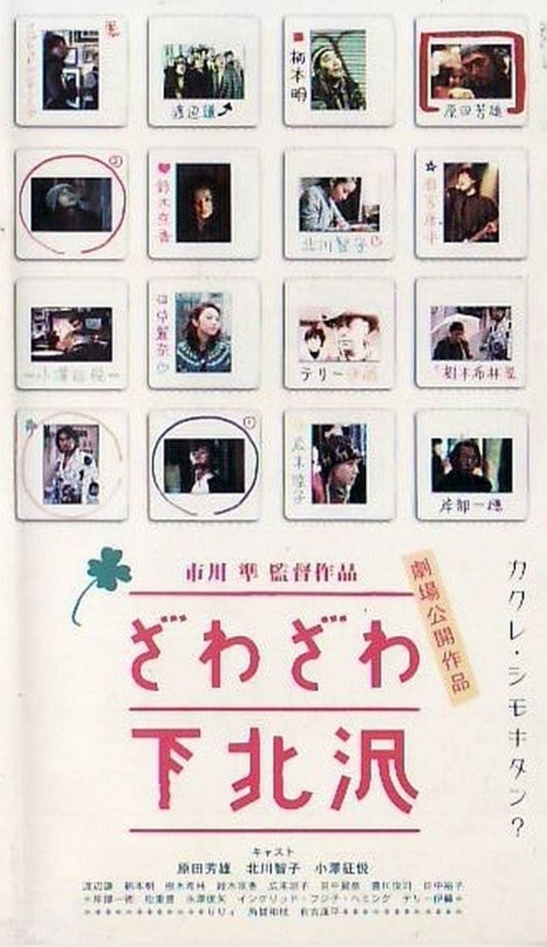 Zawa-zawa Shimokita-sawa Poster