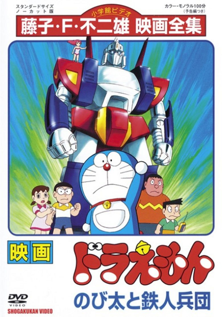 Doraemon: Nobita and the Steel Troops Poster