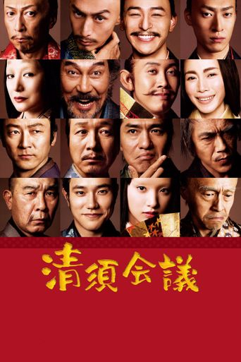 The Kiyosu Conference Poster