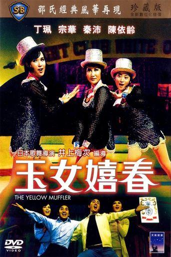 The Yellow Muffler Poster