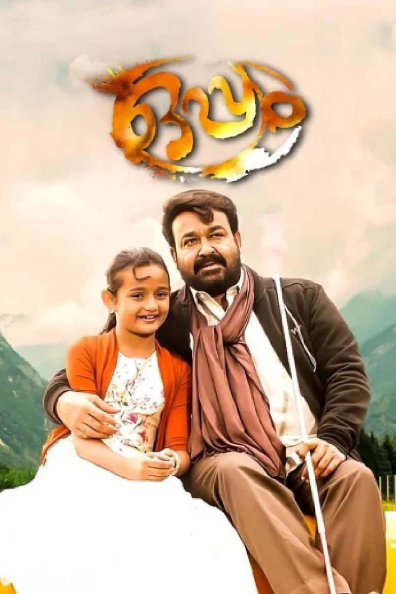 Oppam 2016 Where To Watch It Streaming Online Reelgood