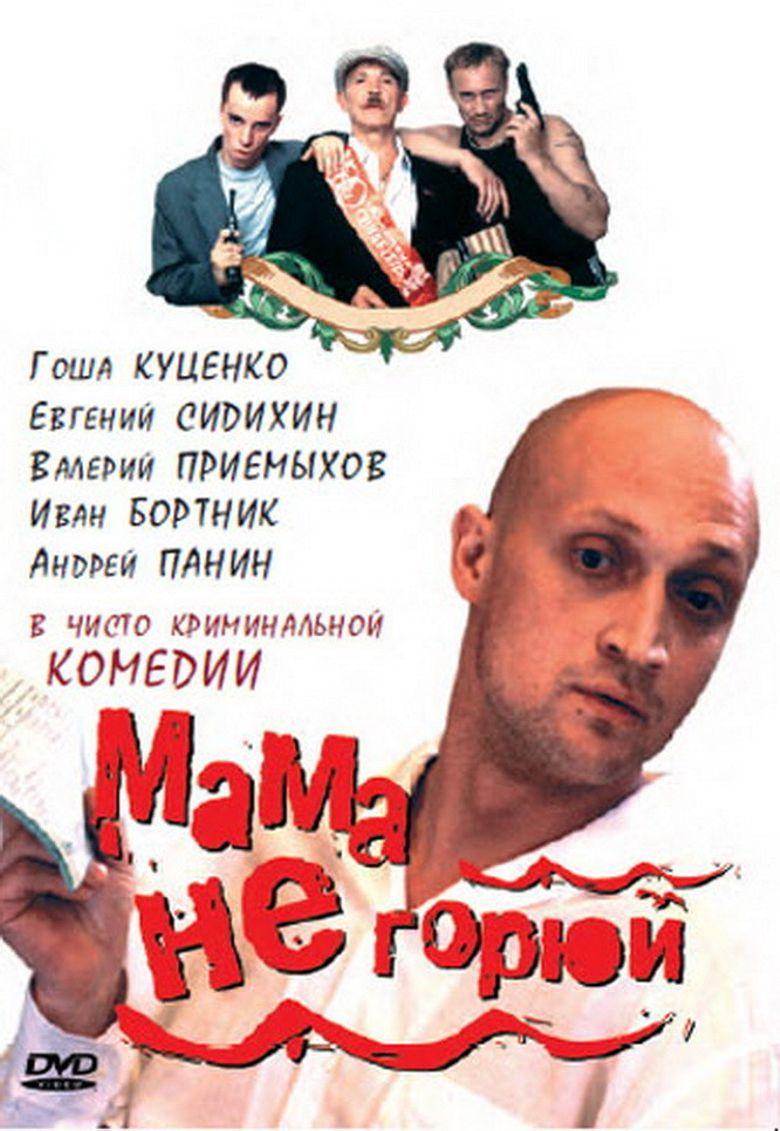 Mama, Ne Goryuy Poster