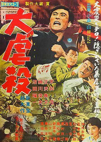 大虐殺 Poster