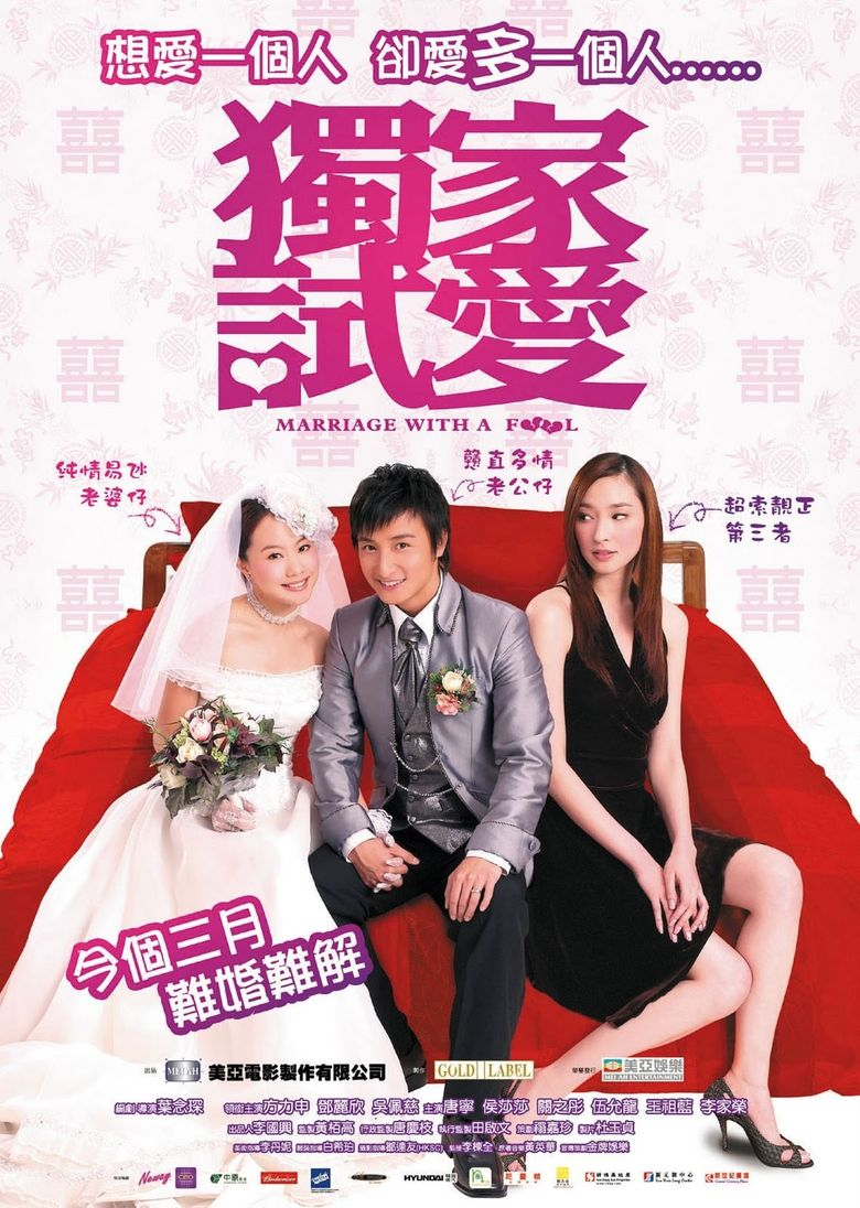 Marriage with a Fool Poster